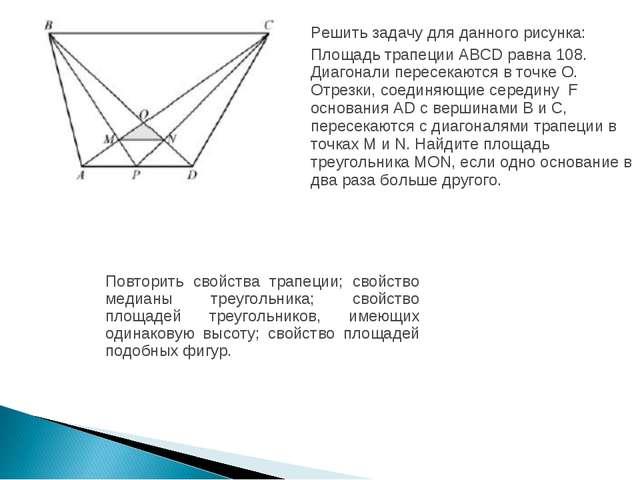 Повторить свойства трапеции; свойство медианы треугольника; свойство площаде...
