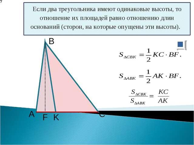 A K F C B