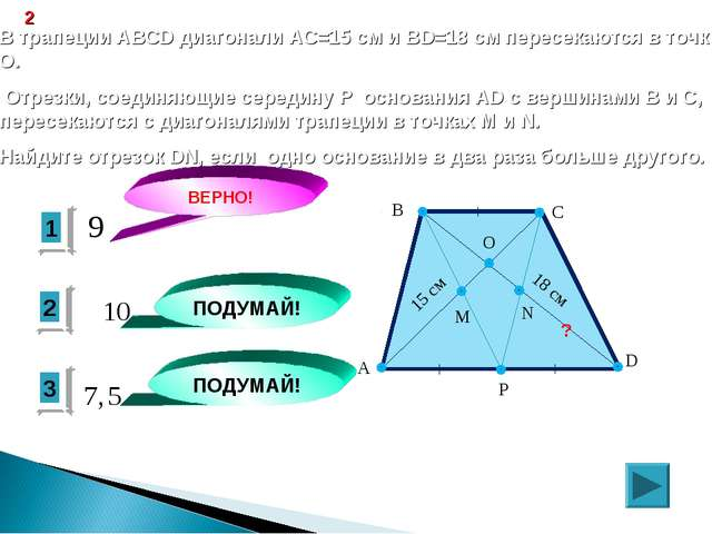 1 ВЕРНО! 2 3 ПОДУМАЙ! ПОДУМАЙ! 2 В трапеции ABCD диагонали АС=15 см и ВD=18 с...