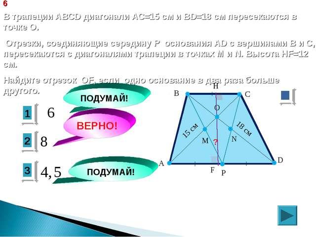 2 ВЕРНО! 1 3 ПОДУМАЙ! ПОДУМАЙ! 6 В трапеции ABCD диагонали АС=15 см и ВD=18 с...