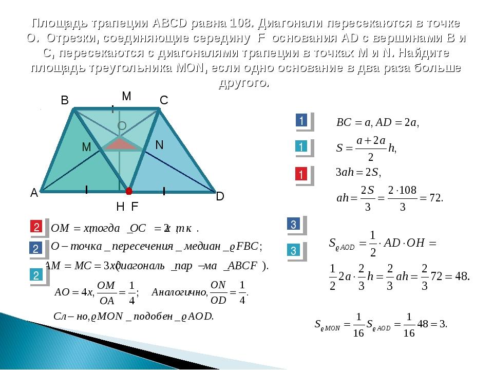 A B C D O F M N 1 1 2 Площадь трапеции ABCD равна 108. Диагонали пересекаются...