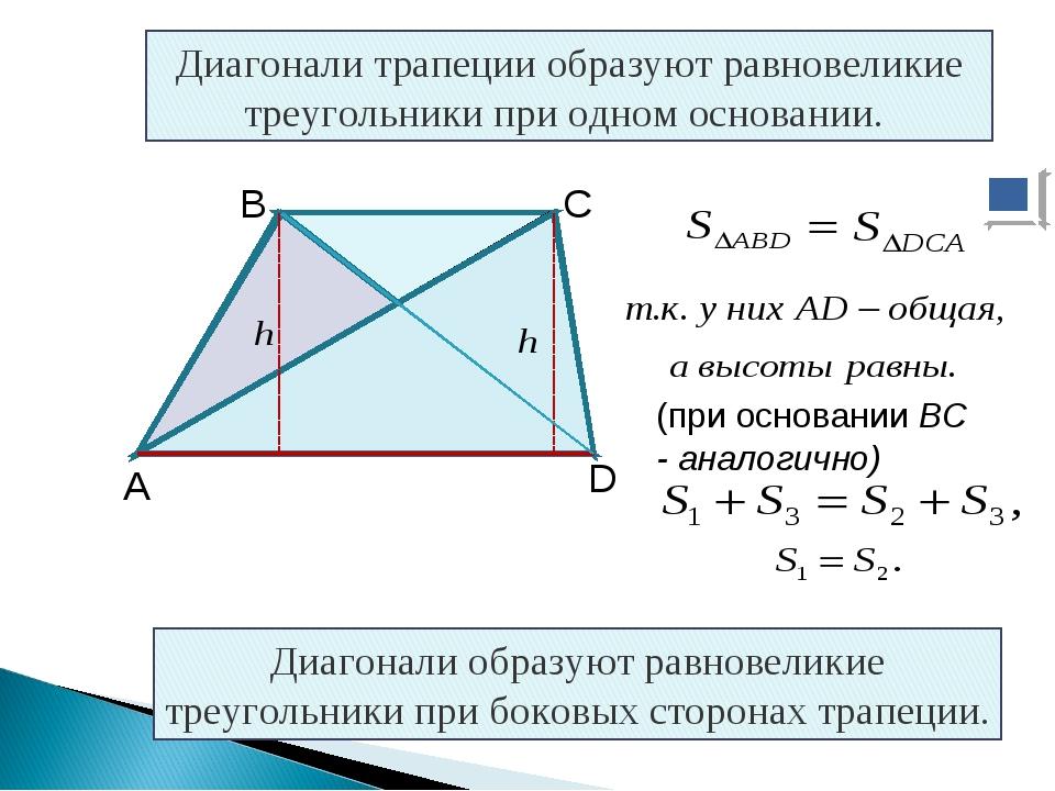 A D C B (при основании ВС - аналогично)