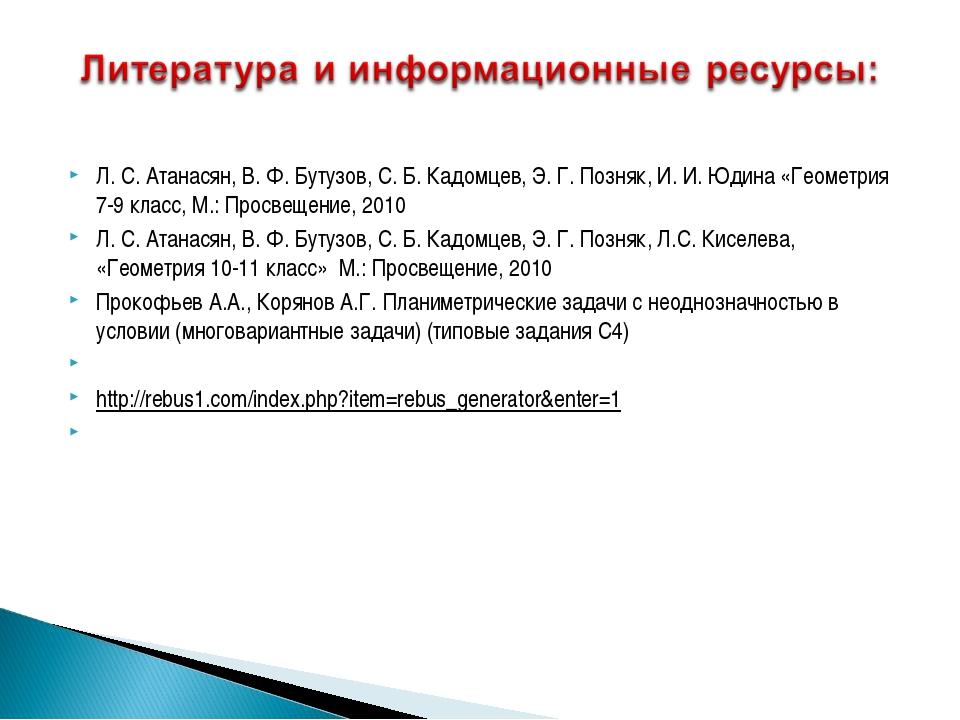 Л. С. Атанасян, В. Ф. Бутузов, С. Б. Кадомцев, Э. Г. Позняк, И. И. Юдина «Гео...