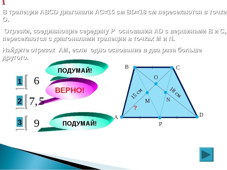 2 ВЕРНО! 1 3 ПОДУМАЙ! ПОДУМАЙ! 1 В трапеции ABCD диагонали АС=15 см ВD=18 см...