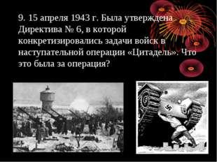 9. 15 апреля 1943 г. Была утверждена Директива № 6, в которой конкретизировал