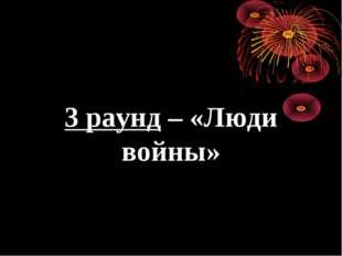 3 раунд – «Люди войны»