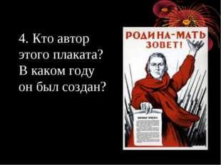 4. Кто автор этого плаката? В каком году он был создан?