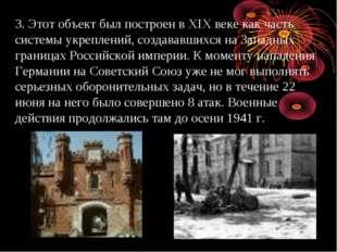 3. Этот объект был построен в XIX веке как часть системы укреплений, создавав