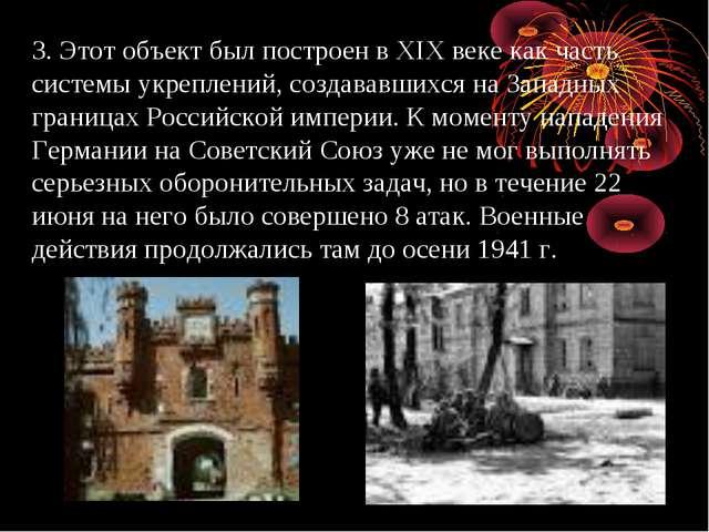 3. Этот объект был построен в XIX веке как часть системы укреплений, создавав...