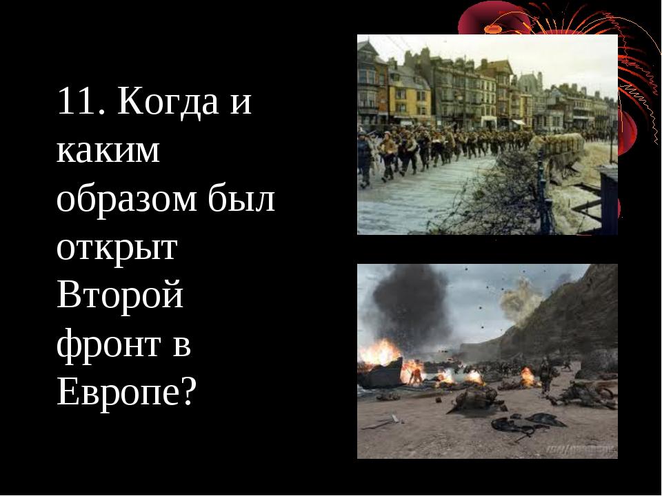 11. Когда и каким образом был открыт Второй фронт в Европе?