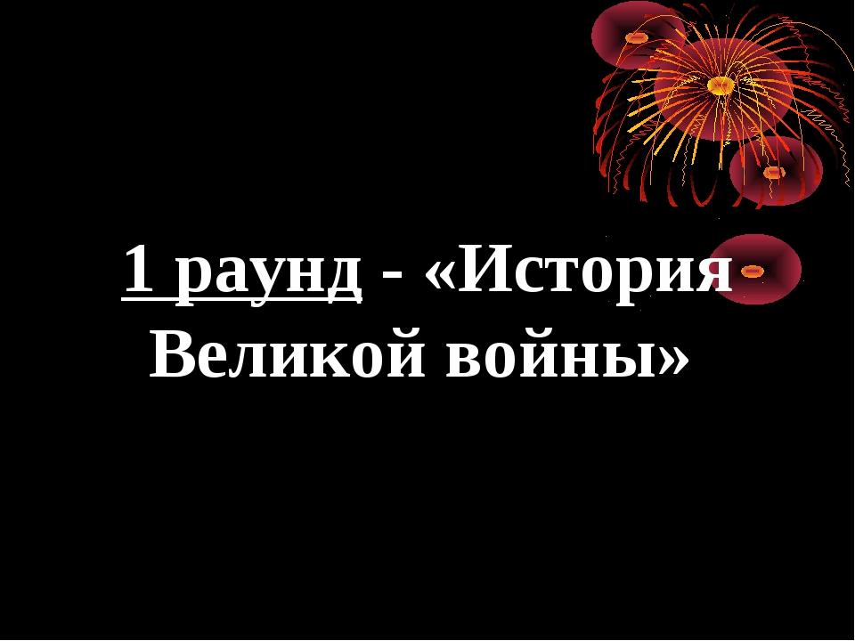 1 раунд - «История Великой войны»