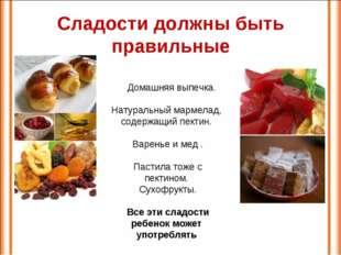 Сладости должны быть правильные Домашняя выпечка. Натуральный мармелад, содер