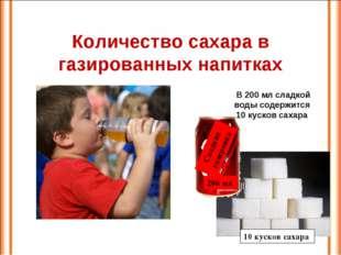 Количество сахара в газированных напитках В 200 мл сладкой воды содержится 10
