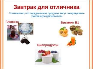 Завтрак для отличника Глюкоза Витамин В1 Биопродукты Установлено, что определ