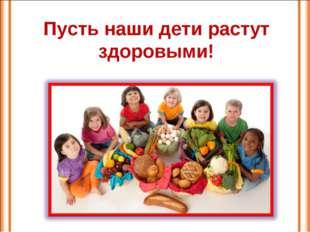 Пусть наши дети растут здоровыми!