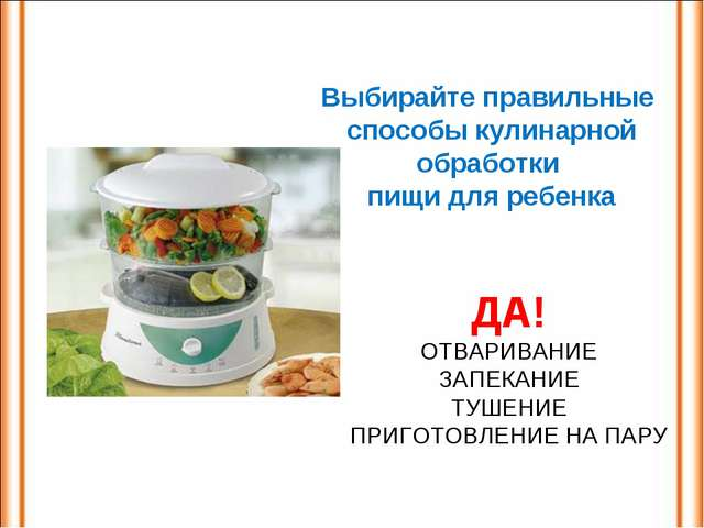 Выбирайте правильные способы кулинарной обработки пищи для ребенка ДА! ОТВАРИ...