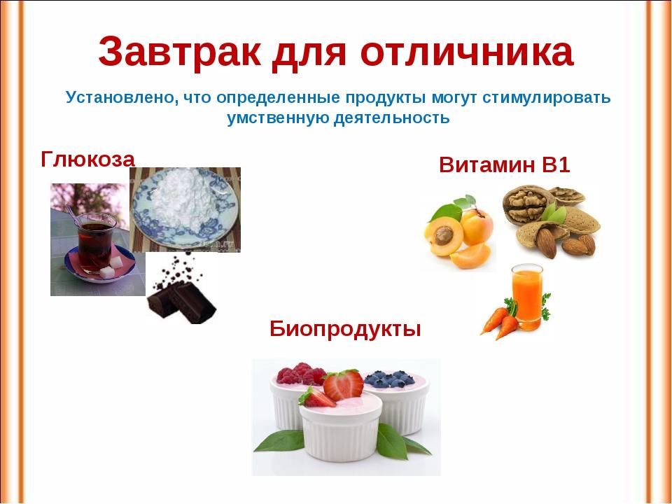 Завтрак для отличника Глюкоза Витамин В1 Биопродукты Установлено, что определ...