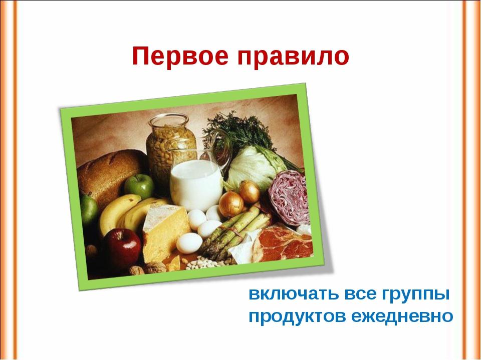Первое правило включать все группы продуктов ежедневно