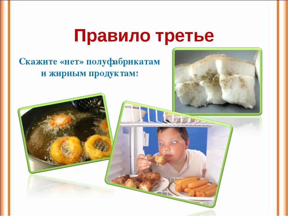 Правило третье Скажите «нет» полуфабрикатам и жирным продуктам!
