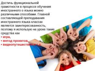 Достичь функциональной грамотности в процессе обучения иностранного о языка м