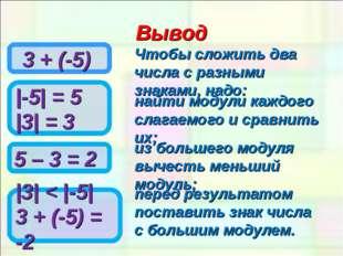 Вывод 3 + (-5) Чтобы сложить два числа с разными знаками, надо:  -5  = 5  3 