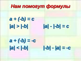 а + (-b) = с |а| > |-b| |а| - |-b| = c а + (-b) = -с |а| < |-b| |-b| - |a
