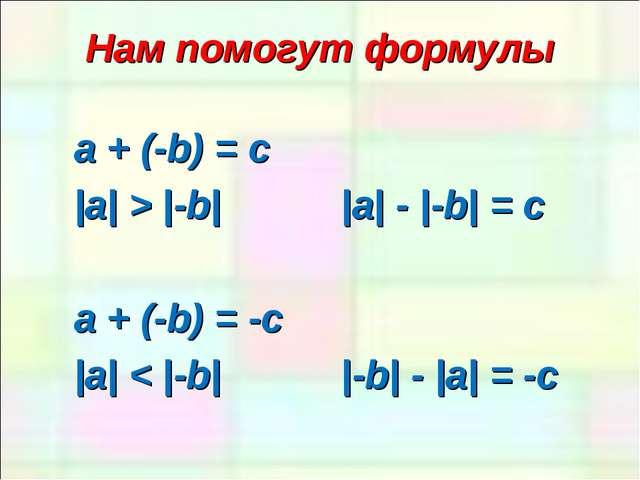 а + (-b) = с  а  >  -b   а  -  -b  = c а + (-b) = -с  а  <  -b   -b  -  a...