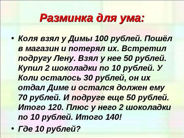 Разминка для ума: Коля взял у Димы 100 рублей. Пошёл в магазин и потерял их....