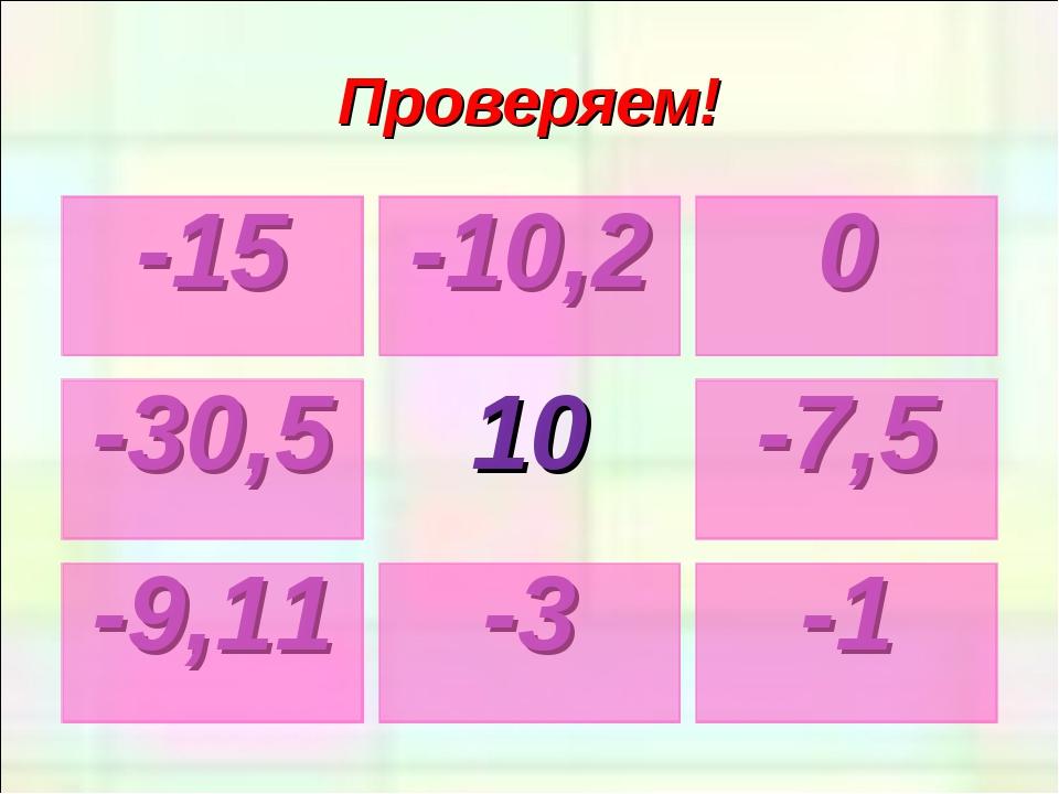 Проверяем! -15-10,20 -30,510-7,5 -9,11-3-1