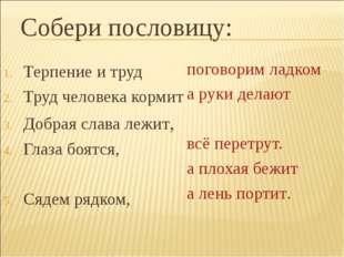 Собери пословицу: Терпение и труд Труд человека кормит Добрая слава лежит, Гл