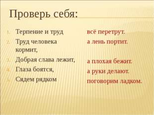 Проверь себя: Терпение и труд Труд человека кормит, Добрая слава лежит, Глаза