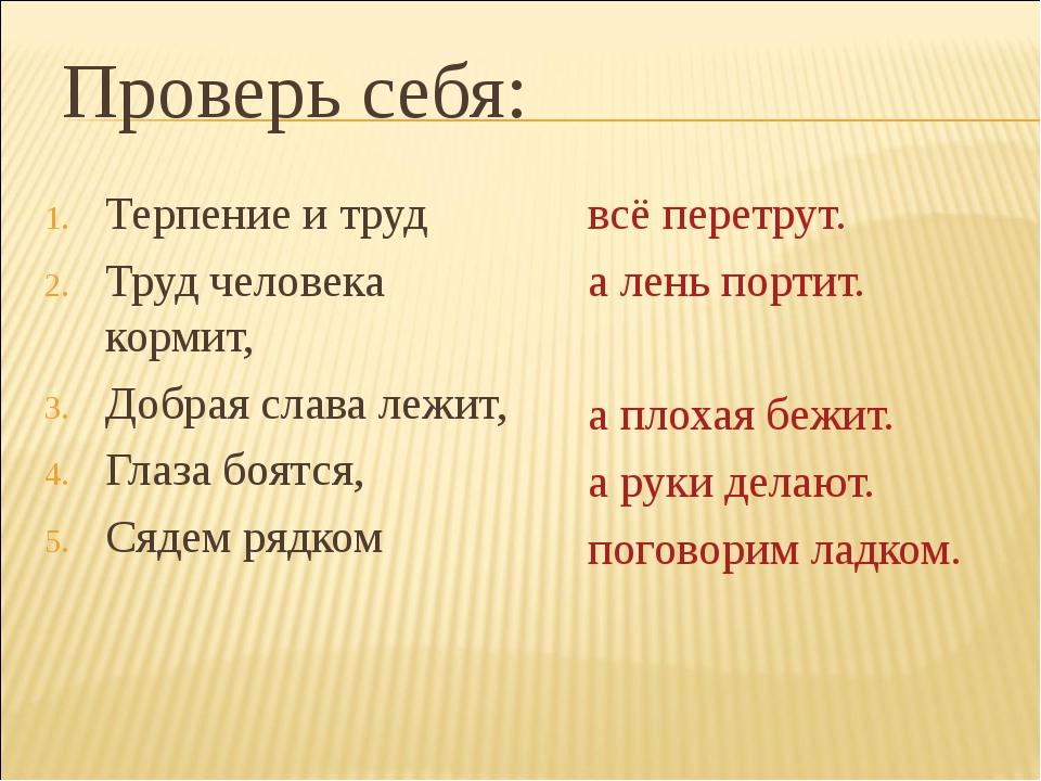 Проверь себя: Терпение и труд Труд человека кормит, Добрая слава лежит, Глаза...