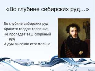 «Во глубине сибирских руд…» Во глубине сибирских руд Храните гордое терпенье,
