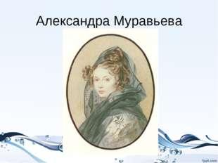 Александра Муравьева