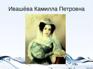 Ивашёва Камилла Петровна