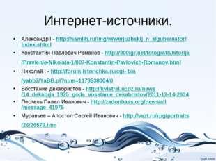 Интернет-источники. Александр I - http://samlib.ru/img/w/werjuzhskij_n_a/gube