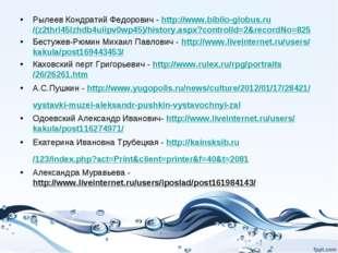 Рылеев Кондратий Федорович - http://www.biblio-globus.ru/(z2thrl45lzhdb4uiipv