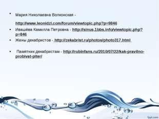 Мария Николаевна Волконская - http://www.leonidzl.com/forum/viewtopic.php?p=9