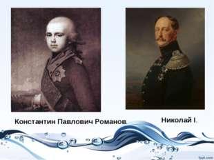 Константин Павлович Романов. Николай I.