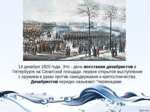 14 декабря 1825 года. Это - день восстание декабристов в Петербурге на Сенатс