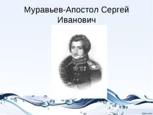 Муравьев-Апостол Сергей Иванович