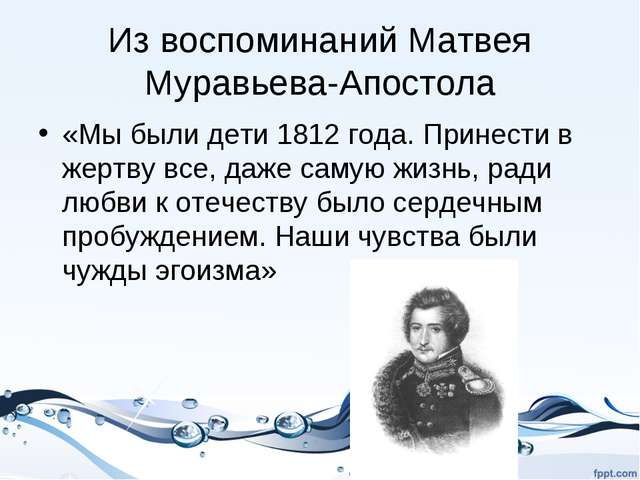 Из воспоминаний Матвея Муравьева-Апостола «Мы были дети 1812 года. Принести в...