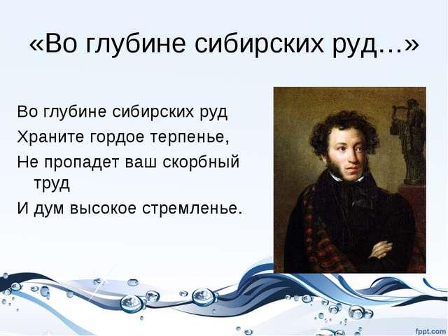«Во глубине сибирских руд…» Во глубине сибирских руд Храните гордое терпенье,...