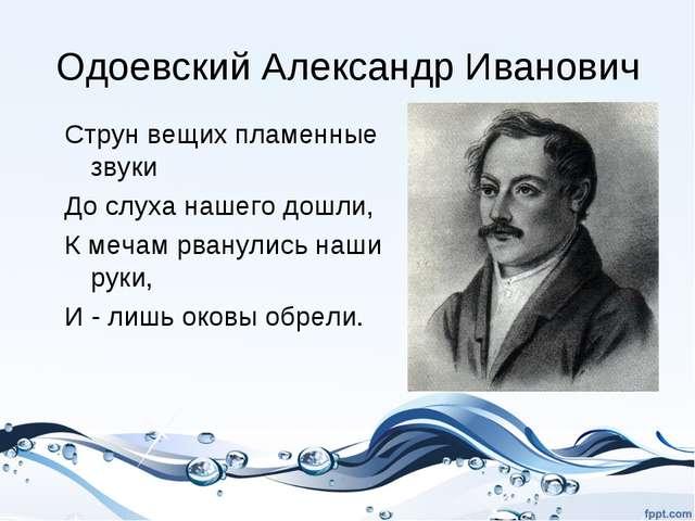 Одоевский Александр Иванович Струн вещих пламенные звуки До слуха нашего дошл...