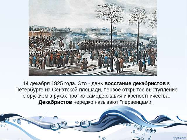 14 декабря 1825 года. Это - день восстание декабристов в Петербурге на Сенатс...