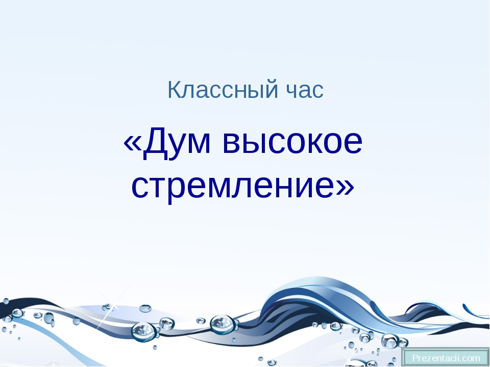Классный час «Дум высокое стремление» Prezentacii.com