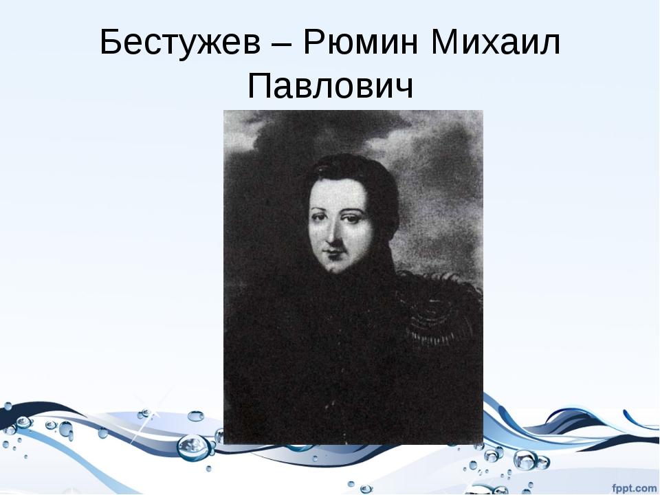 Бестужев – Рюмин Михаил Павлович