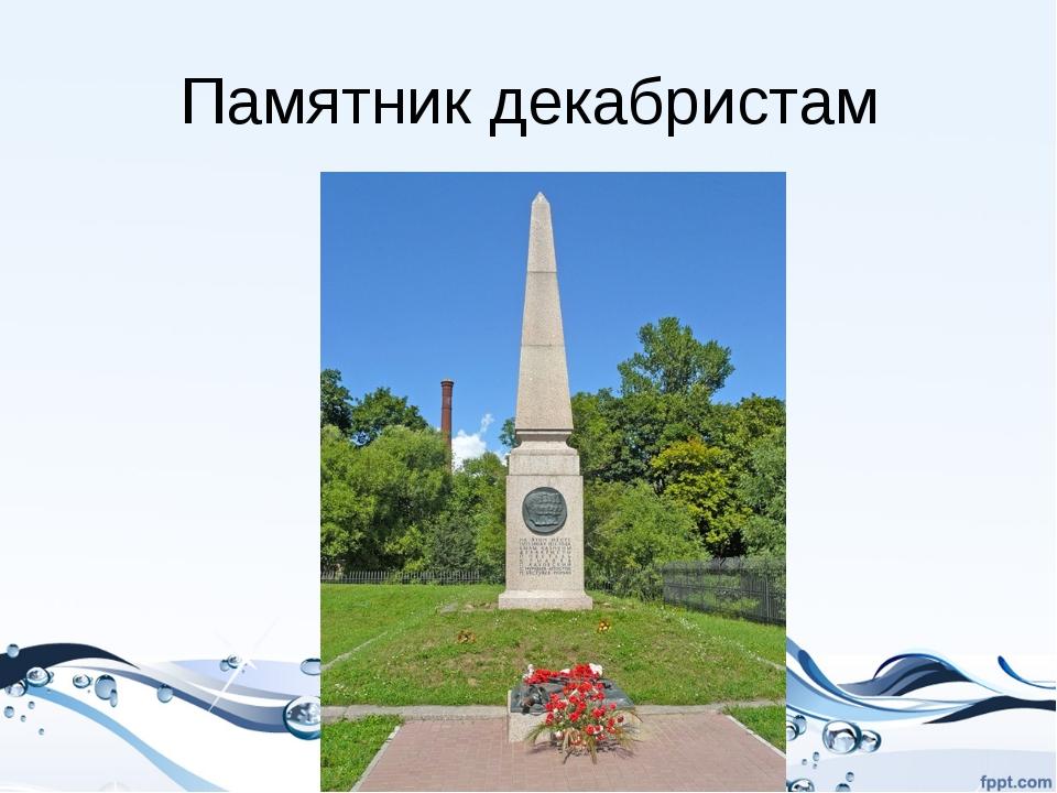 Памятник декабристам