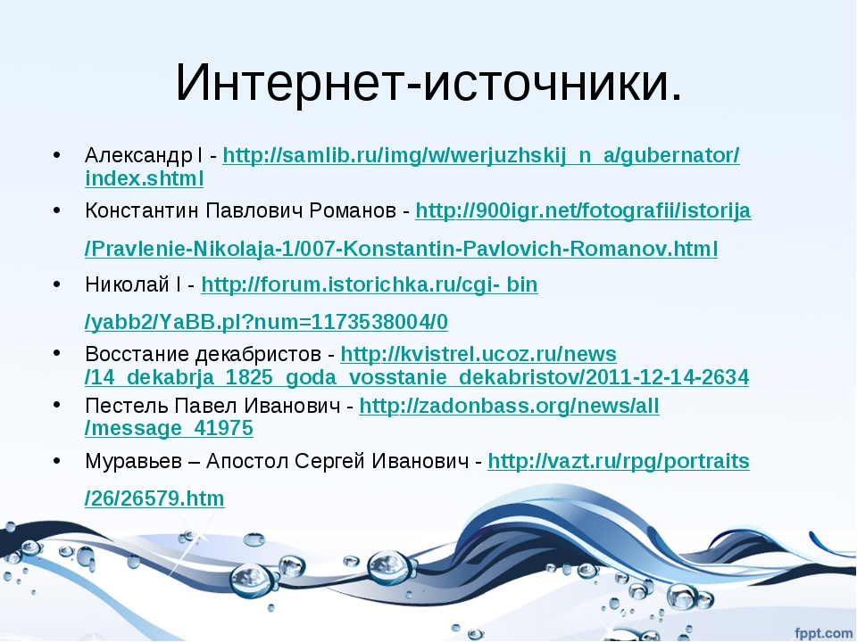 Интернет-источники. Александр I - http://samlib.ru/img/w/werjuzhskij_n_a/gube...