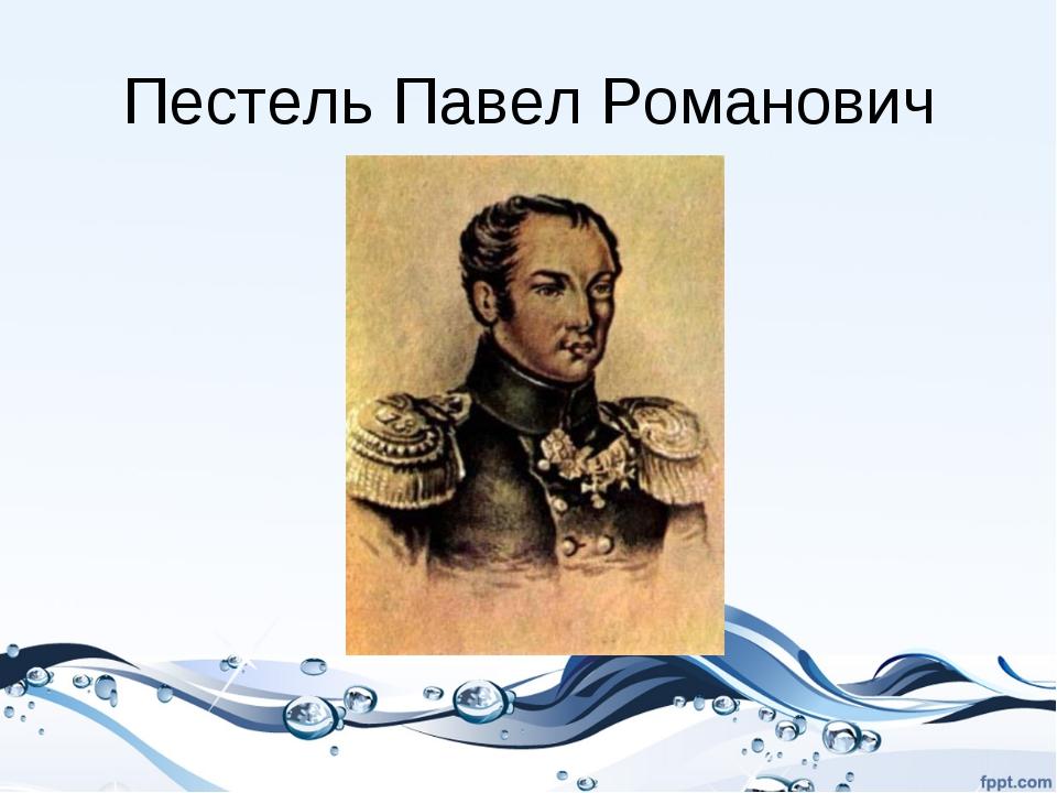 Пестель Павел Романович